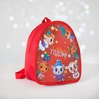 Рюкзак детский новогодний 'С Новым годом' Зверята и бычки 20х23 см