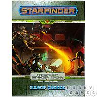 """Настольная игра: Starfinder. Настольная ролевая игра. Набор фишек """"Наперекор Вечному трону"""", арт. 9"""