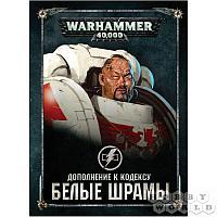 Warhammer 40,000. Дополнение к кодексу: Белые Шрамы 17028