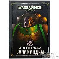 Warhammer 40,000. Дополнение к кодексу: Саламандры, арт. 17039