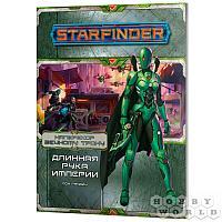 Starfinder. Серия приключений «Наперекор Вечному трону», выпуск №1: «Длинная рука Империи», арт. 71