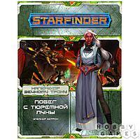 Starfinder. Серия приключений «Наперекор Вечному трону», выпуск №2: «Побег с тюремной луны», арт. 7