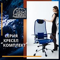 """Кресла серии """" МЕТТА Комплект"""""""