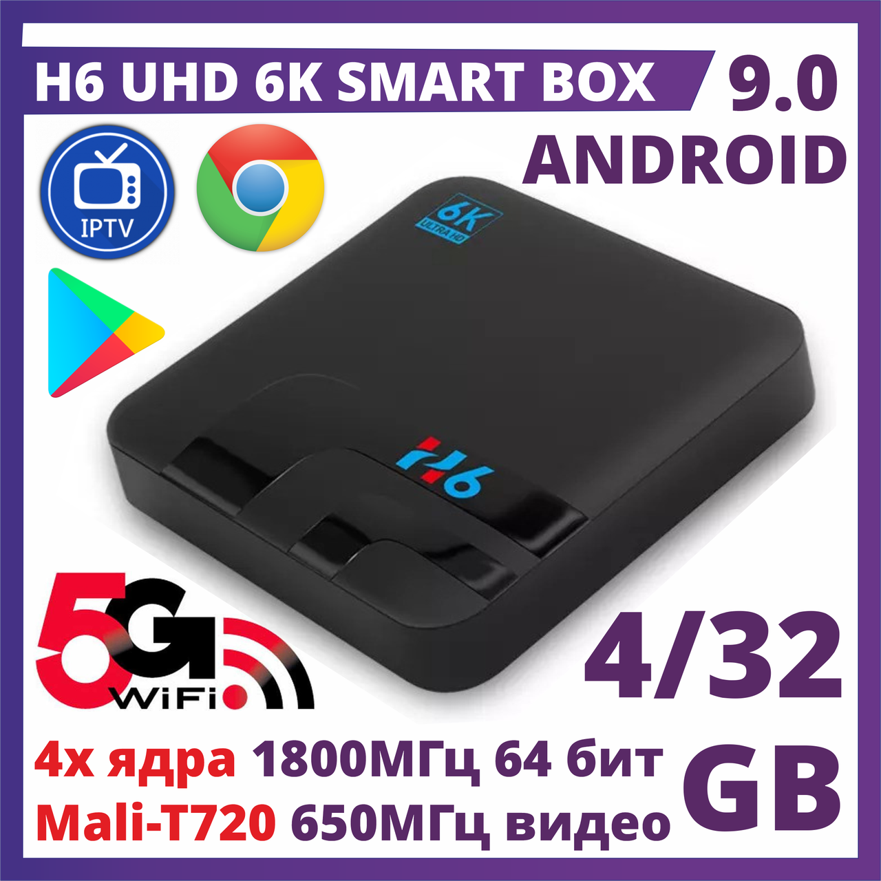 H6 Smart TV Box 4 32gb Android 9.0 Allwinner UHD 4K Медиаплеер, Cortex A53,ТВ приставка андроид smartbox