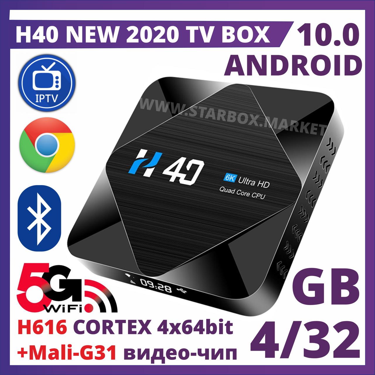 H40 Smart TV Box 4 32gb Android 10.0 Allwinner UHD 6K Медиаплеер Cortex A53 H616,ТВ приставка андроид smartbox