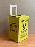 Коробка для Безопасной утилизации 10л(кбу)