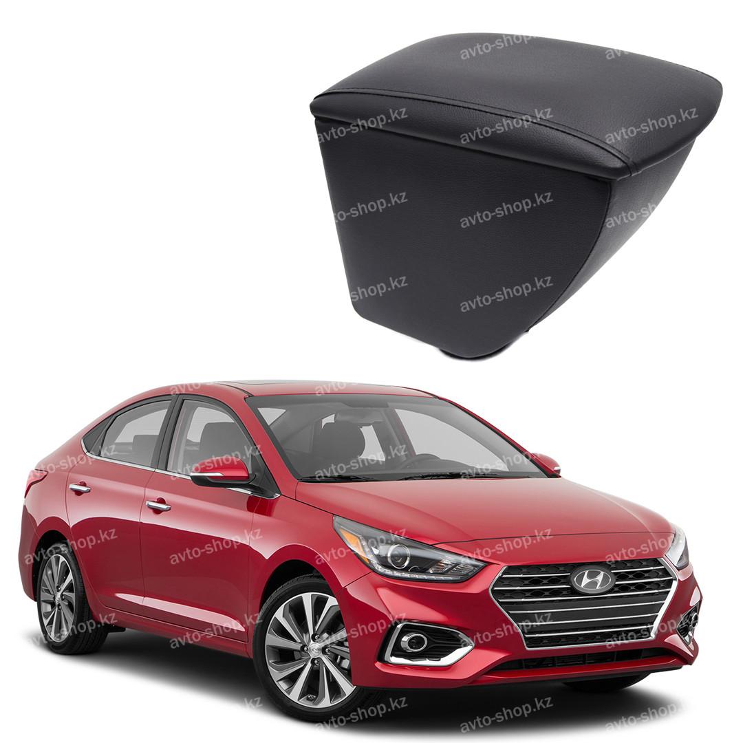 Подлокотник для Hyundai Accent/Solaris (2017-) в подстаканник