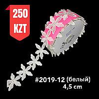 Кружево шелковое 45 мм, #2019-12