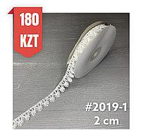 Кружево белое шелковое 20 мм, #2019- 1