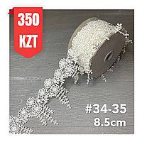 Кружево белое шелковое 85 мм, #34-35