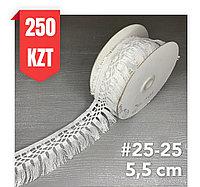 Кружево ленточное с бахромой набивное белый 55 мм, # 25-25