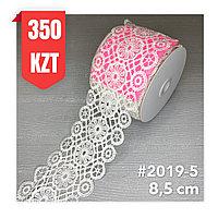 Кружево белое шелковое 85 мм, #2019- 5