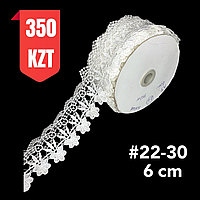Кружево белое, шелковое 60 мм, # 22-30