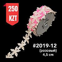 Кружево шелковое 45 мм, #2019-12 розовый