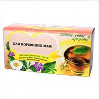 """Чайный напиток для кормящих мам №08 """"Доброе сердце природы"""""""