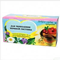 """Чайный успокаивающий №12 """"Доброе сердце природы"""" для укрепления нервной системы"""