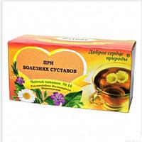 """Чайный напиток для суставов №14 """"Доброе сердце природы"""" при болезнях в суставах"""