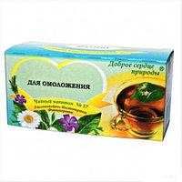 """Чайный напиток для омоложения №17 """"Доброе сердце природы"""""""