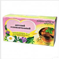 """Чайный напиток детский успокоительный №23 """"Доброе сердце природы"""""""