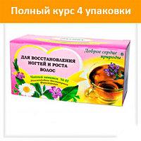 Чайный напиток №01 курс 4 шт (для восст. ногтей и роста волос)