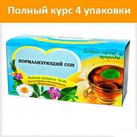 Чайный напиток №02 курс 4 шт (для нормализации сна)