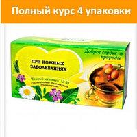 Чайный напиток №03 курс 4 шт (при кожных заболеваниях)