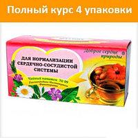 Чайный напиток №09 курс 4 шт (для нормализации сердечно-сосудистой системы)