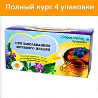Чайный напиток №10 курс 4 шт (при заболевании мочевого пузыря)