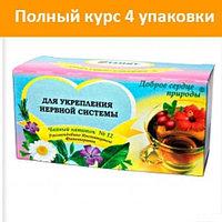 Чайный напиток №12 курс 4 шт (для укрепления нервной системы)