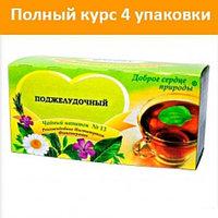 Чайный напиток №13 курс 4 шт (при заболевании поджелудочной железы)