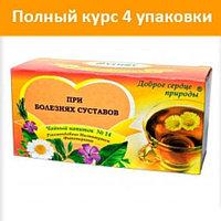 Чайный напиток №14 курс 4 шт (при болезнях суставов)