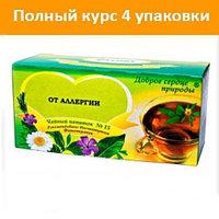 Чайный напиток №15 курс 4 шт (от аллергии)