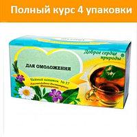Чайный напиток №17 курс 4 шт (для омоложения)