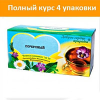 Чайный напиток №18 курс 4 шт (при заболеваниях почек)