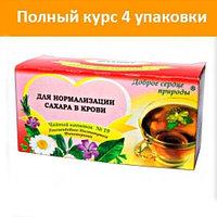 Чайный напиток №19 курс 4 шт (для нормализации сахара в крови)