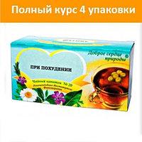 Чайный напиток №20 курс 4 шт (при похудении)