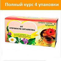 Чайный напиток №21 курс 4 шт (от отечности организма)