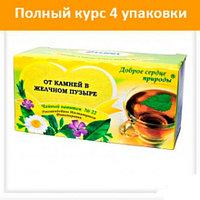 Чайный напиток №22 курс 4 шт (от камней в желчном пузыре)
