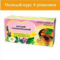 Чайный напиток №23 курс 4 шт (детский успокоительный)