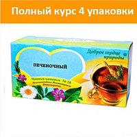 Чайный напиток №24 курс 4 шт (при заболеваниях печени)