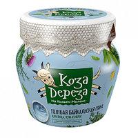 Голубая Байкальская Глина для лица, тела и волос 175 мл банка Коза дереза