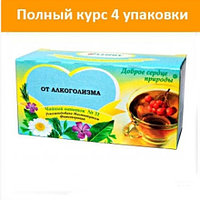 Чайный напиток №31 курс 4 шт (от алкоголизма)