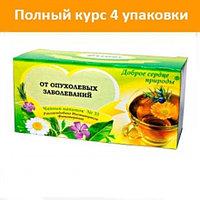 Чайный напиток №35 курс 4 шт (от опухолевых заболеваний)