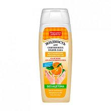 Жидкость для снятия лака Восстановление и питание на основе апельсинового сока, 110 мл