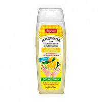 Жидкость для снятия лака Укрепление и Защита на основе лимонного сока, 110 мл