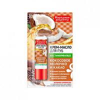 Крем-масло для губ восстанавливающее Кокосовое молочко и Какао 4, 5 г