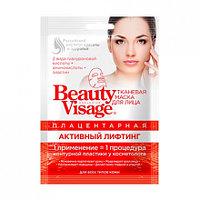 Тканевая маска для лица Beauty Visage Активный лифтинг 25 мл