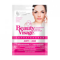 Тканевая маска для лица Beauty Visage Коллагеновая Anti-Age 25 мл