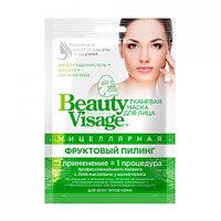 Тканевая маска для лица Beauty Visage Мицелярная Фруктовый пилинг 25 мл