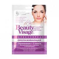 Тканевая маска для лица Beauty Visage Молекулярная Омолаживающая 25 мл
